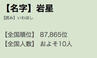 iwahoshi-1.png