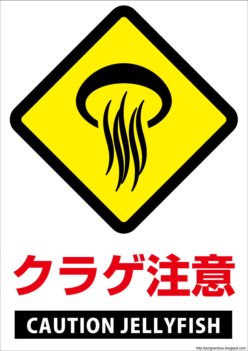 pictogram835caution_jellyfish.jpg