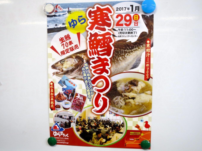 yuratara1.jpg