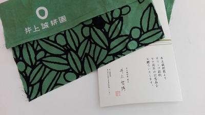 20170901井上誠耕園縮小