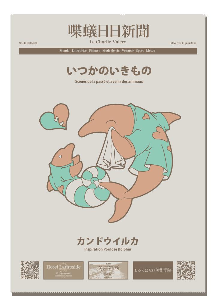 カンドウイルカ/Inspiration Pornose Dolphin | 切刻みログストン