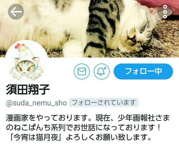 須田先生プロフィール