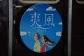阪急-20170702-2