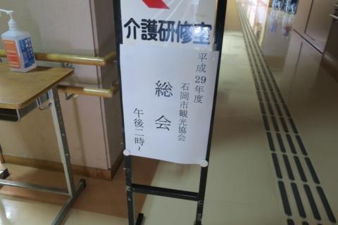 「平成29年度石岡市観光協会総会」②