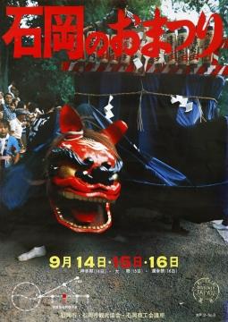 「平成29年度石岡市観光協会総会」⓪1昭和51年年番 若松町
