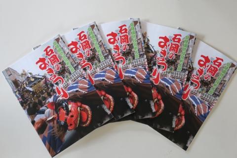 「平成29年度石岡市観光協会総会」⓪2石岡のおまつりポスター&うちわ&PR冊子 (2)