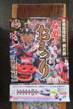 「平成29年度石岡市観光協会総会」⓪2石岡のおまつりポスター&うちわ&PR冊子 (1)