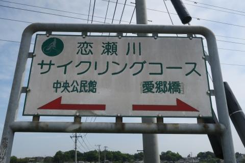 「恋瀬川サイクリングコース管理運営協議会」①