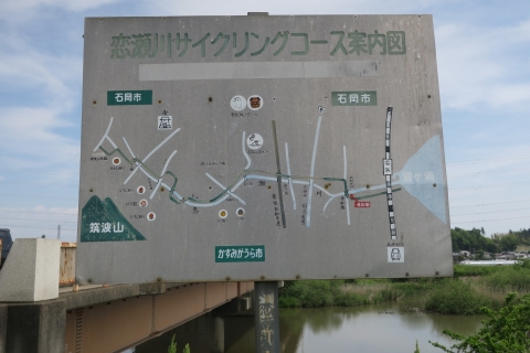 「恋瀬川サイクリングコース管理運営協議会」⑧