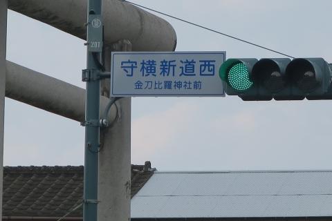 「守木町商店会の歩道が良くなりました!」 (13)