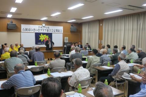 「石岡市いきいきクラブ連合会」総会②