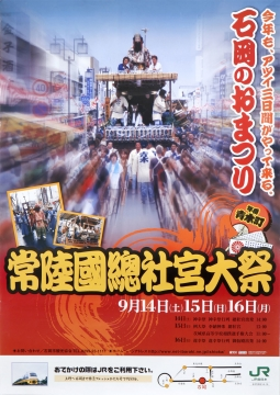「平成29年度おまつり振興協議会」総会②平成14年年番 青木町