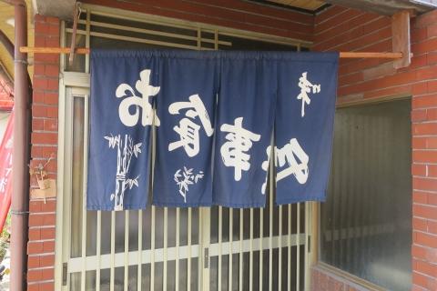「丸味食堂のミニ焼肉丼&もり蕎麦」 (5)
