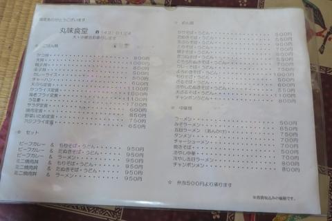 「丸味食堂のミニ焼肉丼&もり蕎麦」 (6)