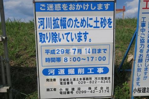 「恋瀬川氾濫対策工事が進められています!」④