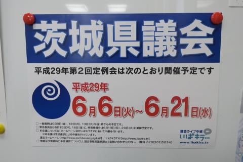 「平成29年第2回定例会ポスター」