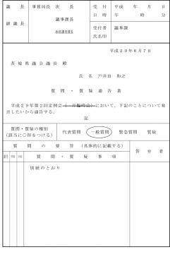 「一般質問」質問・質疑通告書(一括方式)②