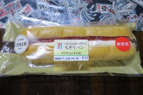 「いちごジャム&チーズクリーム」ちぎりパン①
