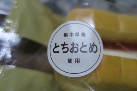 「いちごジャム&チーズクリーム」ちぎりパン⑤