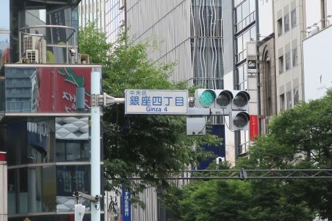 「銀座4丁目」③
