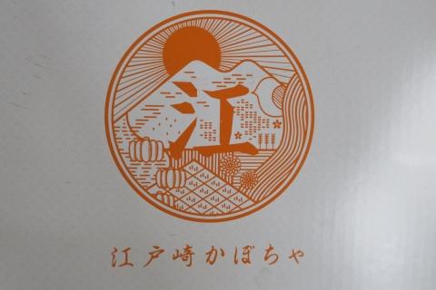 「江戸崎かぼちゃが届きました!」④ (1)