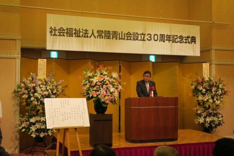 「常陸青山会設立30周年記念式典」①