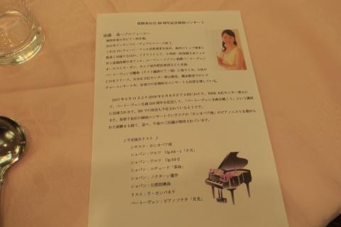 「常陸青山会設立30周年記念式典」⑤