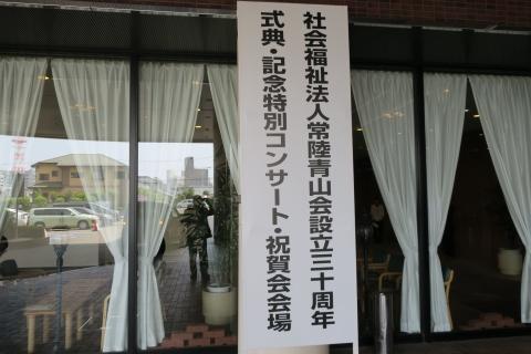 「常陸青山会設立30周年記念式典」⑩