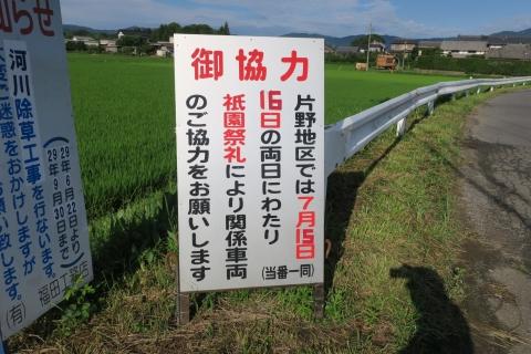 平成29年7月15・16日「片野八幡神社祇園祭」① (2)