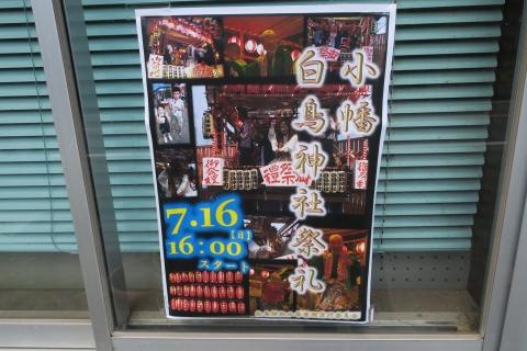 平成29年7月16日「小幡白鳥神社祇園祭」①