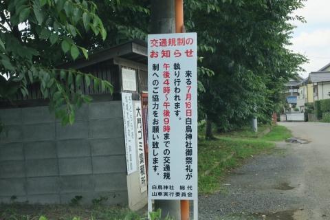 平成29年7月16日「小幡白鳥神社祇園祭」④