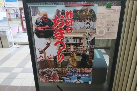 平成29年7月22日23日「柿岡八坂神社祇園祭」 (3)