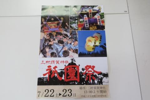 平成29年7月22日23日「三村須賀神社祇園祭」 (5)