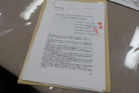 「北の谷地区歩道整備 土浦土木事務所要望」①