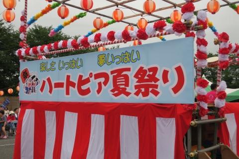 「第17回ハートピア夏祭り」⑫