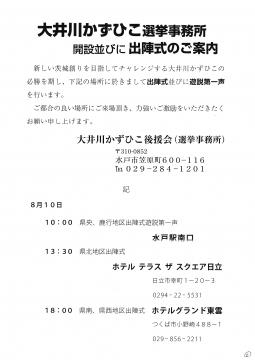 「大井川和彦候補出陣式のご案内」①_20170810_0001