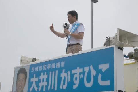 「大井川かずひこ出陣式」①