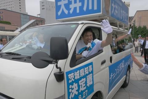 「大井川かずひこ出陣式」③
