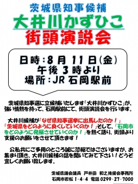 ①石岡駅東口「街頭演説会」8月11日(金)