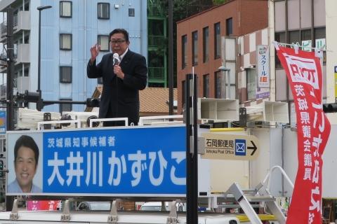 2「石岡駅前大井川かずひこ」街頭演説会④