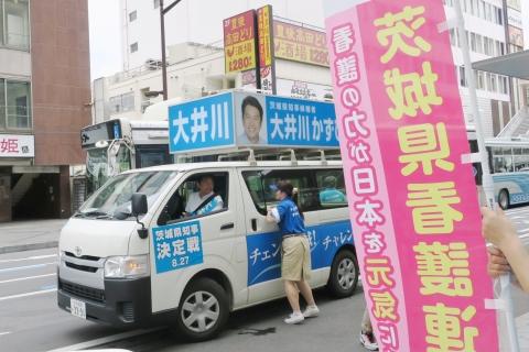 「大井川和彦候補街頭演説会」土浦駅前①