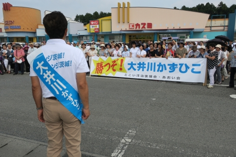 「平成29年8月22日友部・岩間・美野里」街頭演説会 (1)