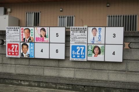 「1平成29年茨城県知事&県議補欠選挙ポスター掲示板」 (1)