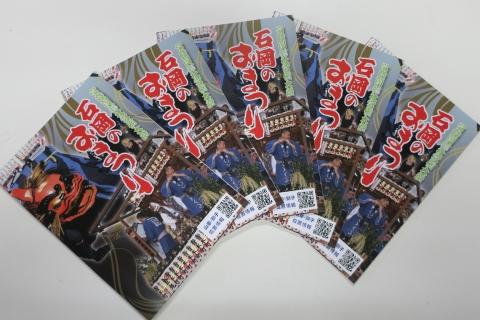 「石岡のおまつりPR用冊子」 (1)