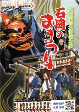 「石岡のおまつりPR用冊子」 (2)