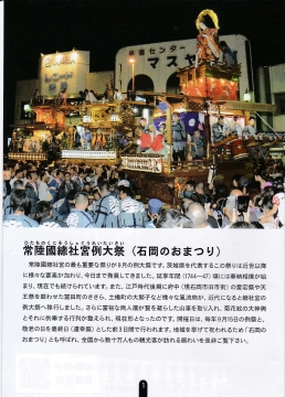 「石岡のおまつりPR用冊子」 (3)