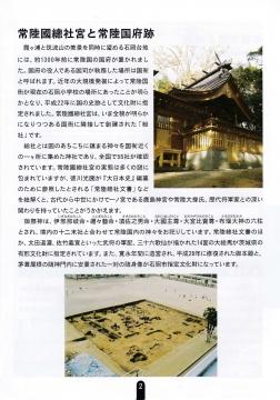 「石岡のおまつりPR用冊子」 (4)
