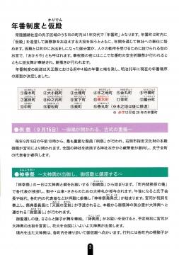 「石岡のおまつりPR用冊子」 (5)