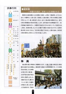 「石岡のおまつりPR用冊子」 (7)