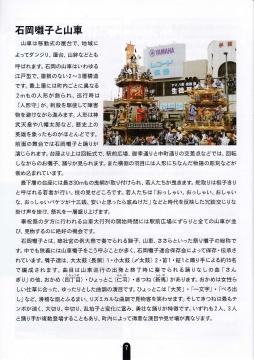 「石岡のおまつりPR用冊子」 (9)